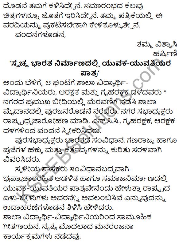 Karnataka SSLC Class 10 Siri Kannada Patra Lekhana 38