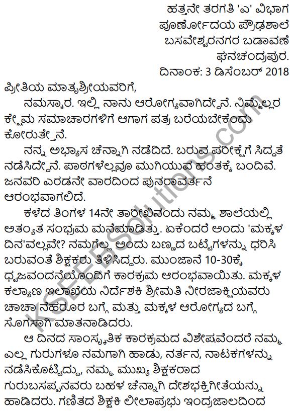 Karnataka SSLC Class 10 Siri Kannada Patra Lekhana 4