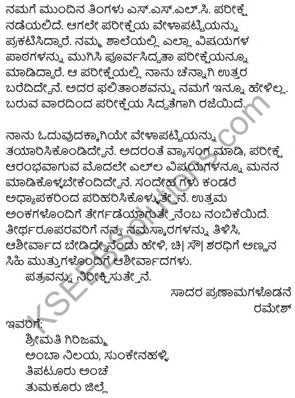 Karnataka SSLC Class 10 Siri Kannada Patra Lekhana 6