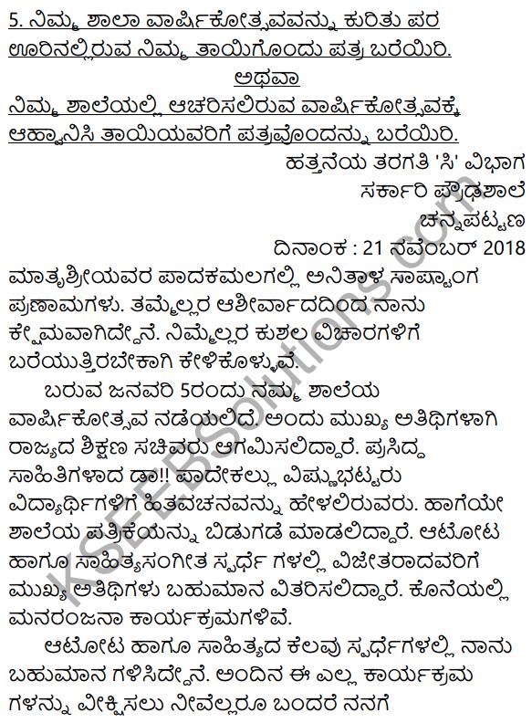 Karnataka SSLC Class 10 Siri Kannada Patra Lekhana 7