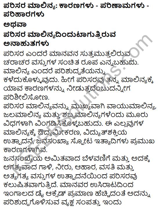 Karnataka SSLC Class 10 Siri Kannada Prabandha Lekhana 1