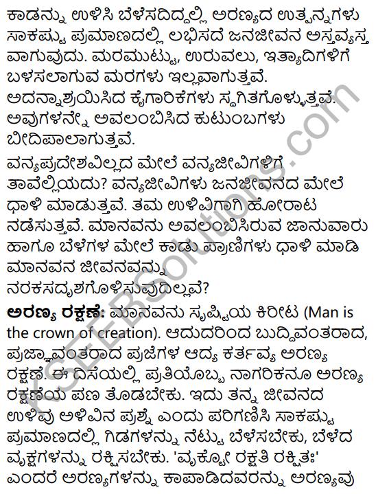 Karnataka SSLC Class 10 Siri Kannada Prabandha Lekhana 11