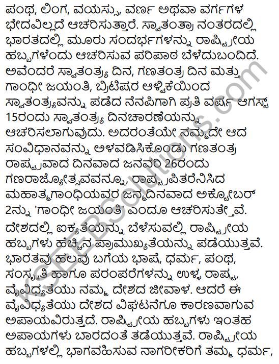 Karnataka SSLC Class 10 Siri Kannada Prabandha Lekhana 13