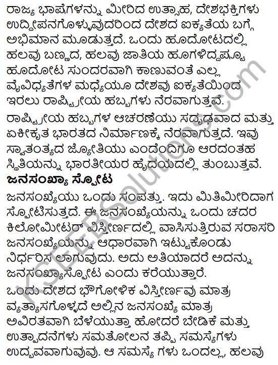 Karnataka SSLC Class 10 Siri Kannada Prabandha Lekhana 14