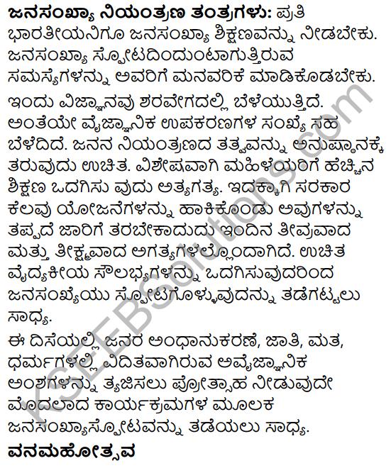 Karnataka SSLC Class 10 Siri Kannada Prabandha Lekhana 16