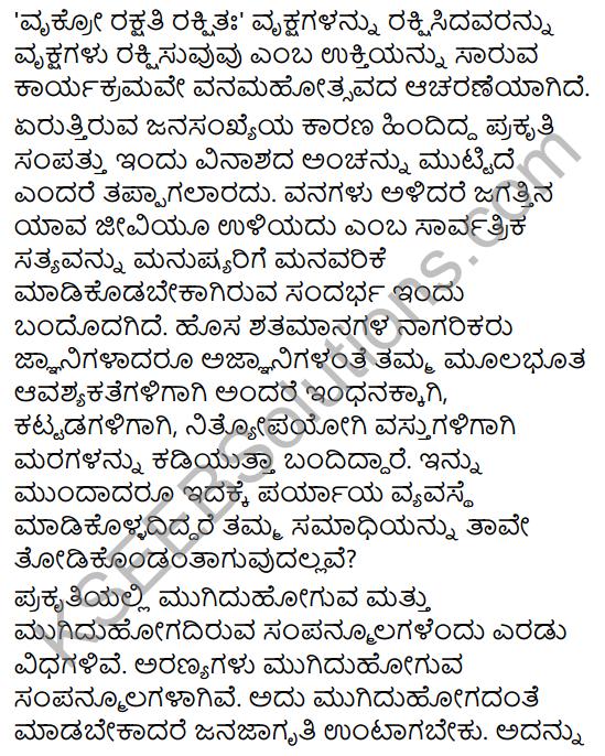 Karnataka SSLC Class 10 Siri Kannada Prabandha Lekhana 17