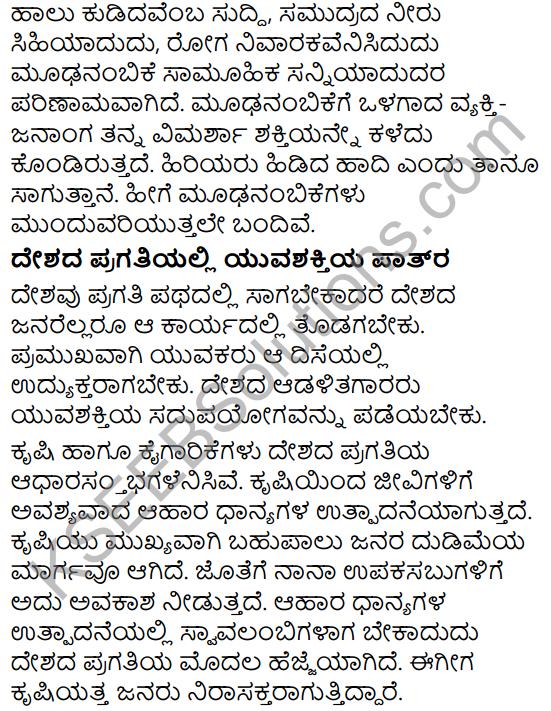 Karnataka SSLC Class 10 Siri Kannada Prabandha Lekhana 20