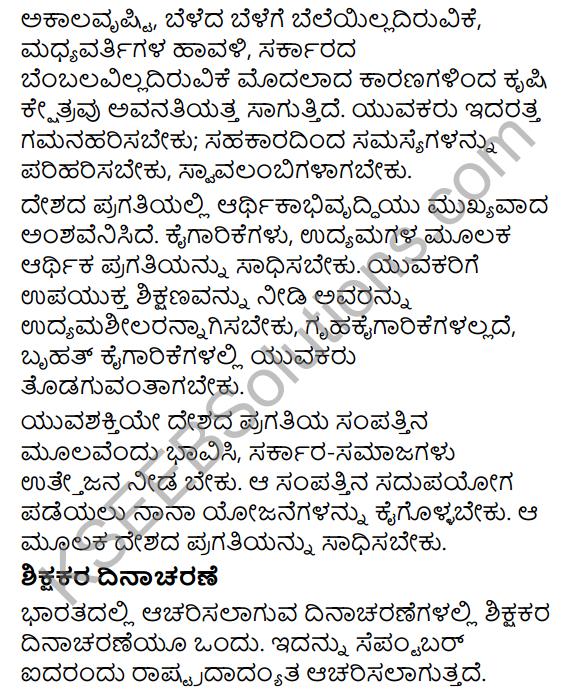 Karnataka SSLC Class 10 Siri Kannada Prabandha Lekhana 21