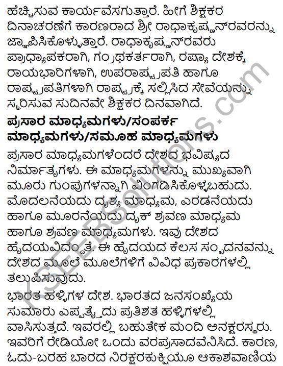 Karnataka SSLC Class 10 Siri Kannada Prabandha Lekhana 23