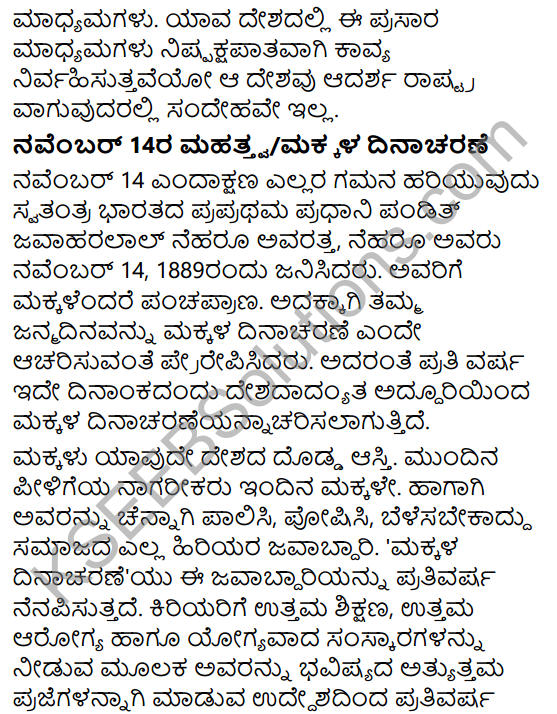 Karnataka SSLC Class 10 Siri Kannada Prabandha Lekhana 25