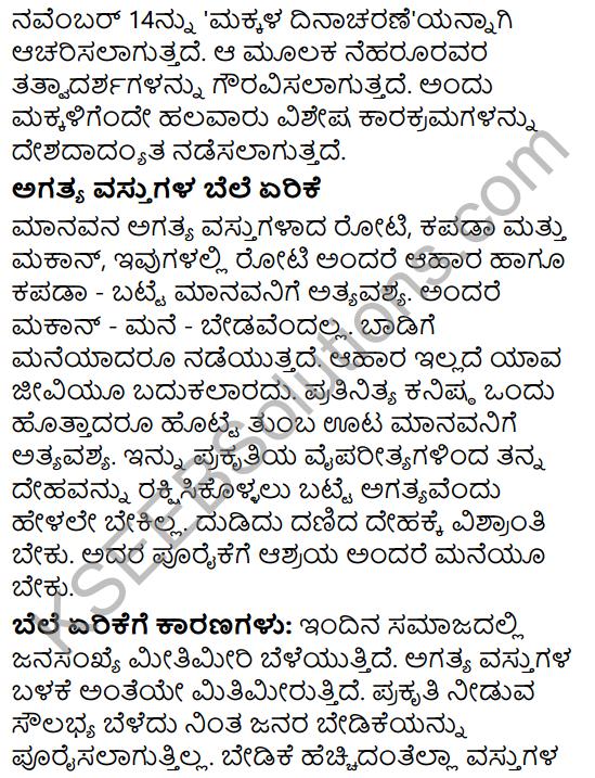 Karnataka SSLC Class 10 Siri Kannada Prabandha Lekhana 26