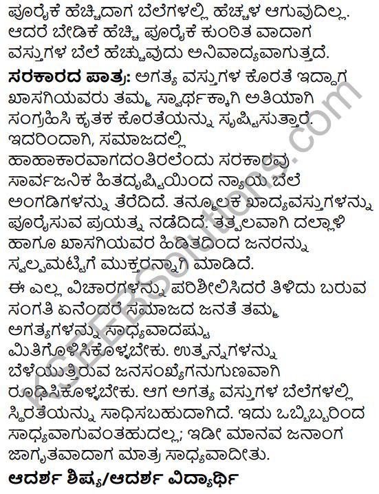 Karnataka SSLC Class 10 Siri Kannada Prabandha Lekhana 27