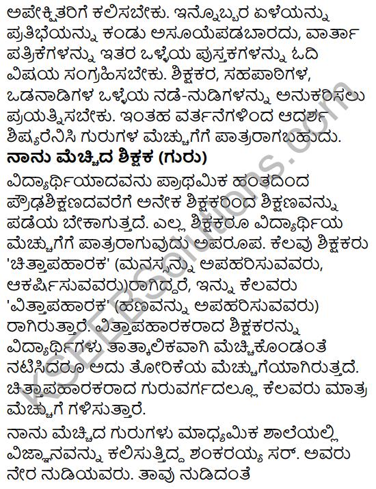Karnataka SSLC Class 10 Siri Kannada Prabandha Lekhana 29
