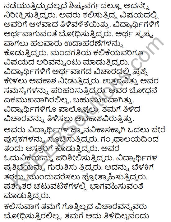 Karnataka SSLC Class 10 Siri Kannada Prabandha Lekhana 30