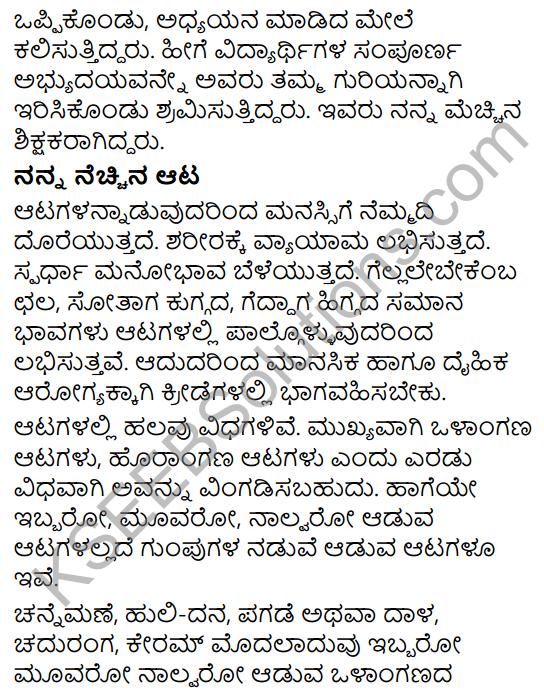 Karnataka SSLC Class 10 Siri Kannada Prabandha Lekhana 31