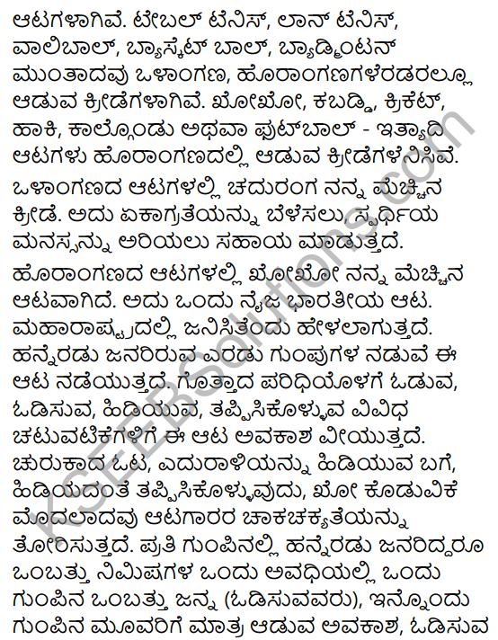Karnataka SSLC Class 10 Siri Kannada Prabandha Lekhana 32