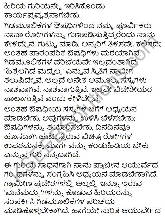 Karnataka SSLC Class 10 Siri Kannada Prabandha Lekhana 35