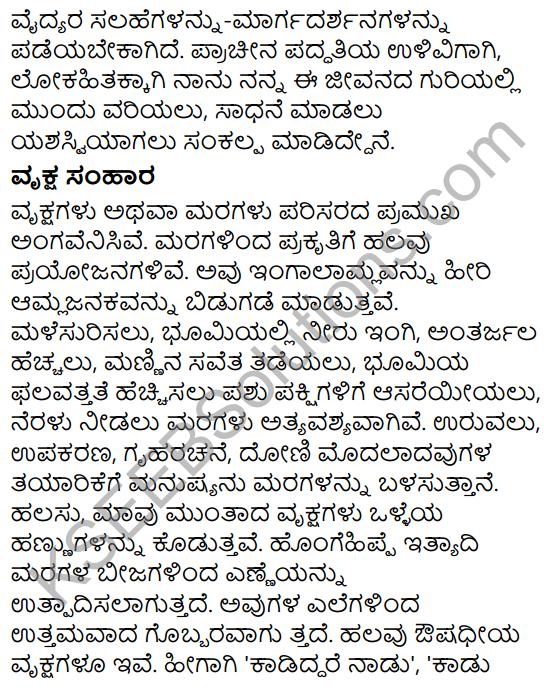 Karnataka SSLC Class 10 Siri Kannada Prabandha Lekhana 36