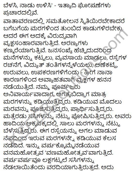 Karnataka SSLC Class 10 Siri Kannada Prabandha Lekhana 37