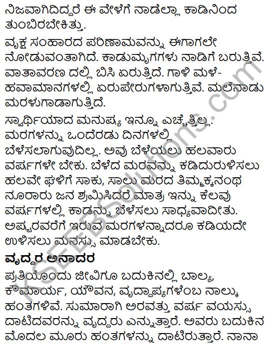Karnataka SSLC Class 10 Siri Kannada Prabandha Lekhana 38