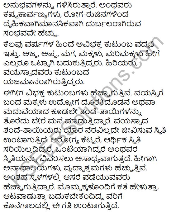 Karnataka SSLC Class 10 Siri Kannada Prabandha Lekhana 39