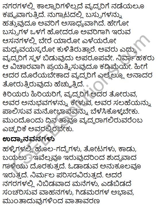 Karnataka SSLC Class 10 Siri Kannada Prabandha Lekhana 40
