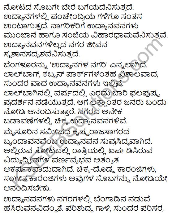 Karnataka SSLC Class 10 Siri Kannada Prabandha Lekhana 42