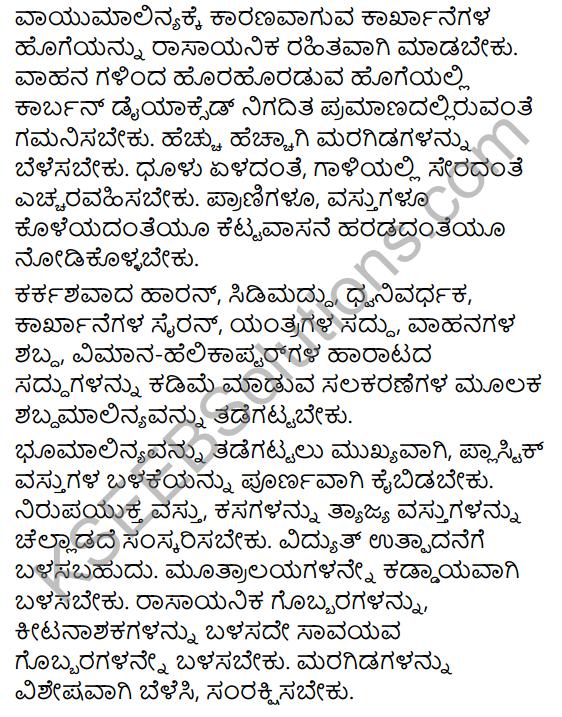 Karnataka SSLC Class 10 Siri Kannada Prabandha Lekhana 44