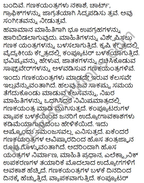 Karnataka SSLC Class 10 Siri Kannada Prabandha Lekhana 48