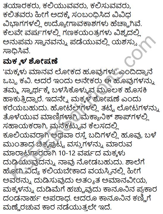 Karnataka SSLC Class 10 Siri Kannada Prabandha Lekhana 49