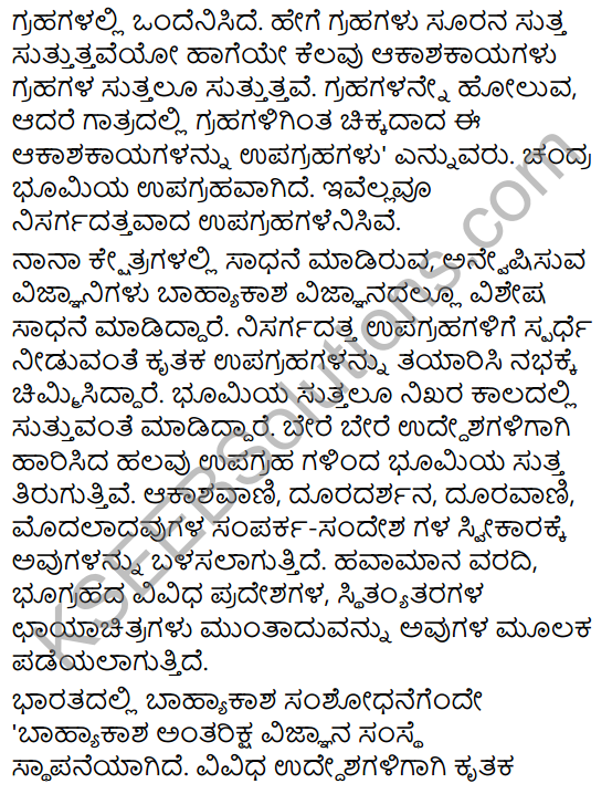 Karnataka SSLC Class 10 Siri Kannada Prabandha Lekhana 51