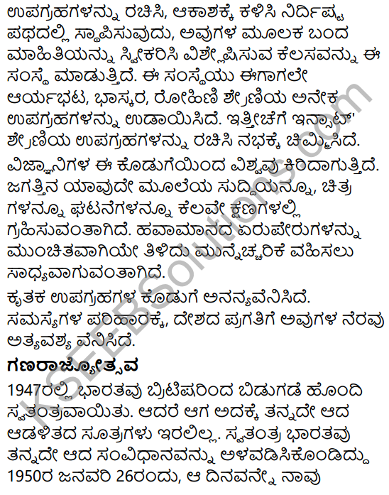 Karnataka SSLC Class 10 Siri Kannada Prabandha Lekhana 52