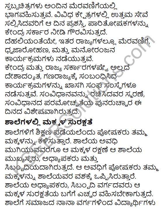 Karnataka SSLC Class 10 Siri Kannada Prabandha Lekhana 54