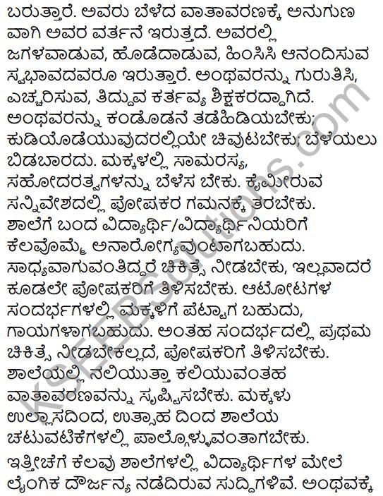 Karnataka SSLC Class 10 Siri Kannada Prabandha Lekhana 55