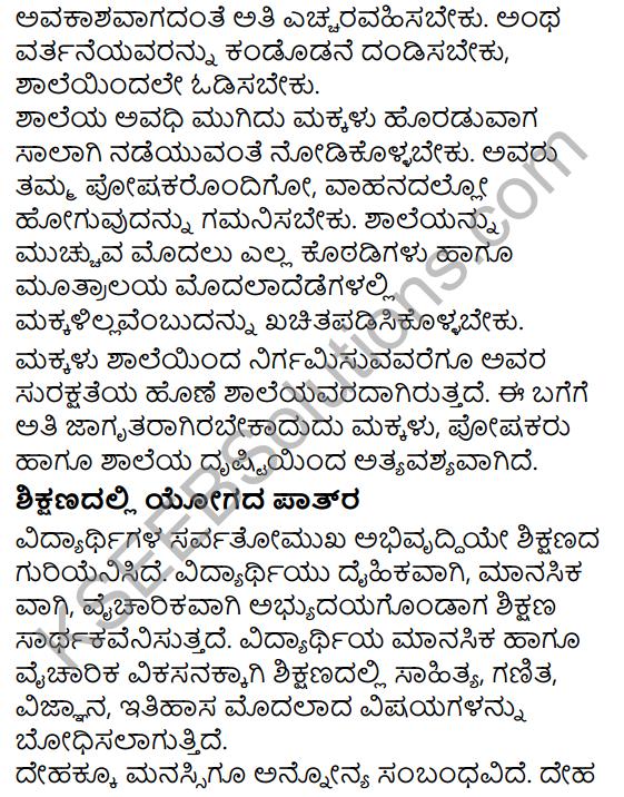 Karnataka SSLC Class 10 Siri Kannada Prabandha Lekhana 56