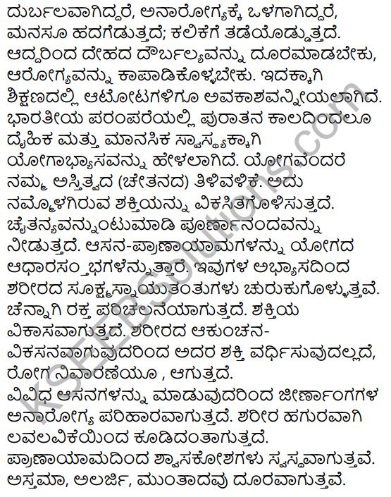 Karnataka SSLC Class 10 Siri Kannada Prabandha Lekhana 57