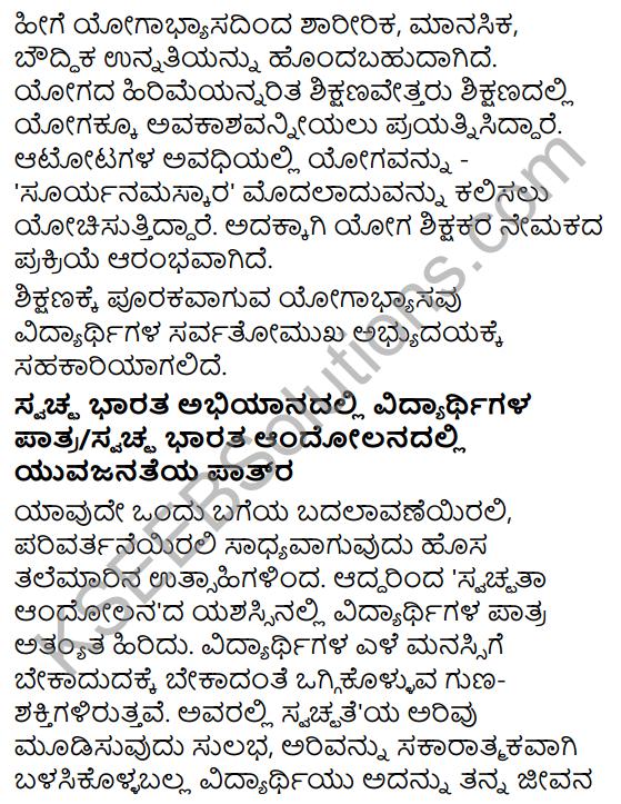 Karnataka SSLC Class 10 Siri Kannada Prabandha Lekhana 58