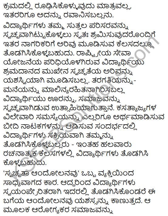 Karnataka SSLC Class 10 Siri Kannada Prabandha Lekhana 59