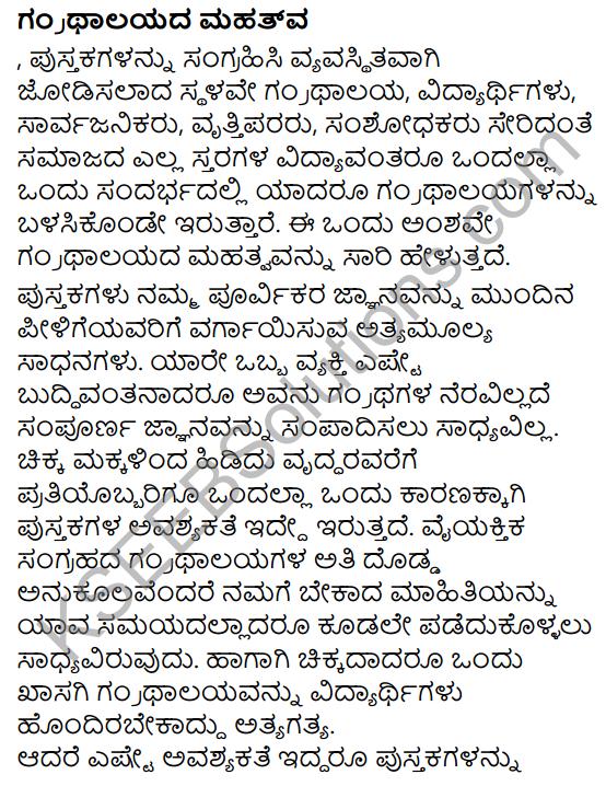 Karnataka SSLC Class 10 Siri Kannada Prabandha Lekhana 6