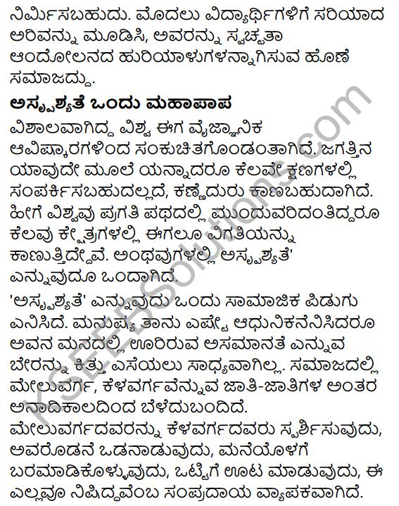 Karnataka SSLC Class 10 Siri Kannada Prabandha Lekhana 60