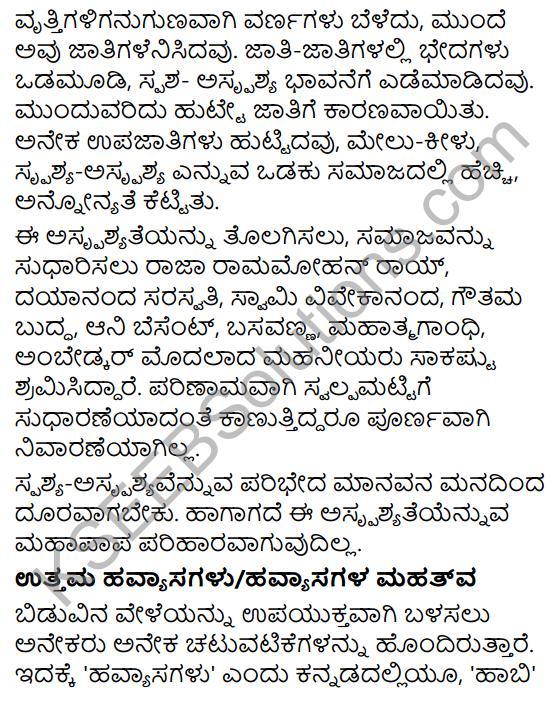Karnataka SSLC Class 10 Siri Kannada Prabandha Lekhana 61
