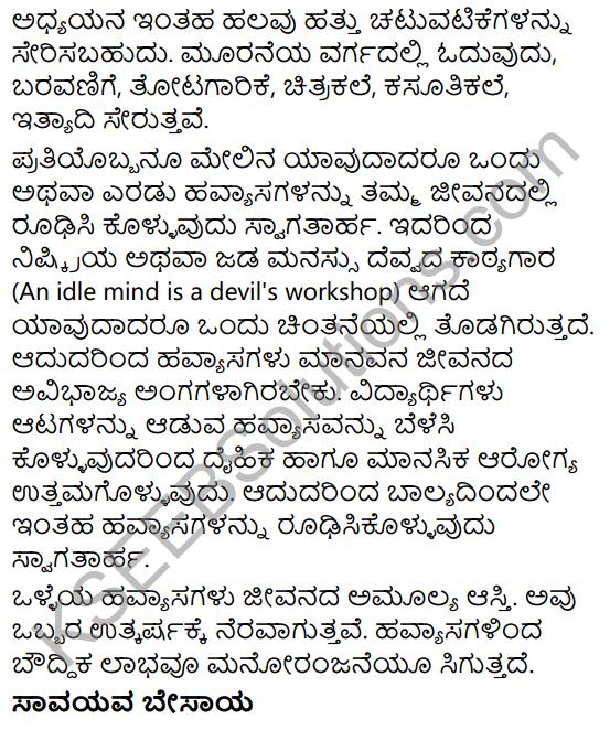 Karnataka SSLC Class 10 Siri Kannada Prabandha Lekhana 63