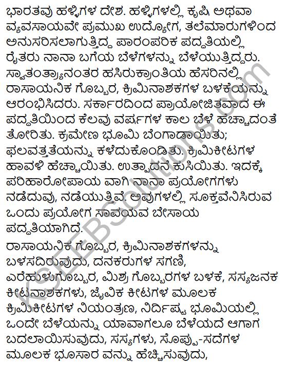 Karnataka SSLC Class 10 Siri Kannada Prabandha Lekhana 64