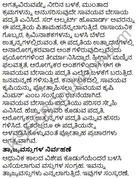 Karnataka SSLC Class 10 Siri Kannada Prabandha Lekhana 65