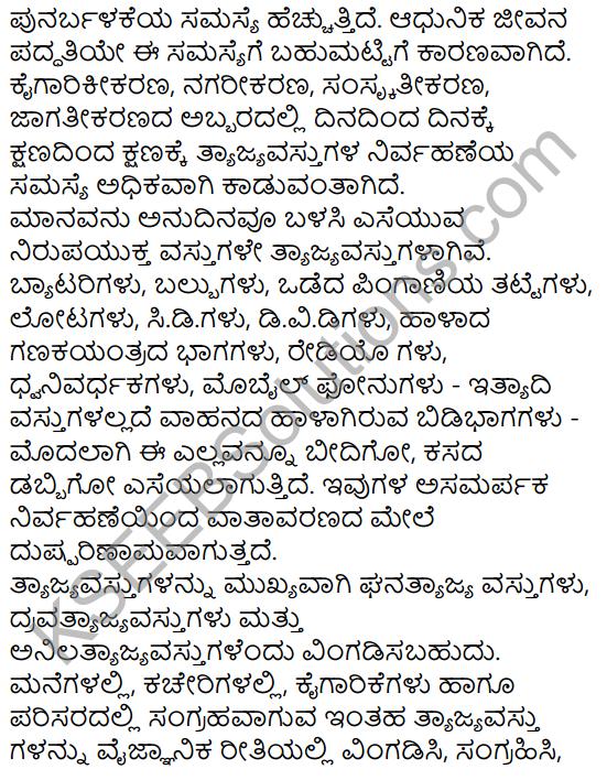 Karnataka SSLC Class 10 Siri Kannada Prabandha Lekhana 66