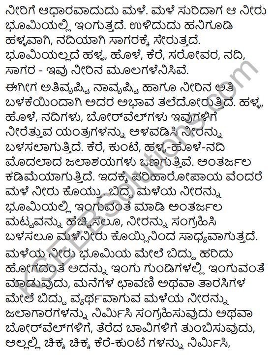 Karnataka SSLC Class 10 Siri Kannada Prabandha Lekhana 68