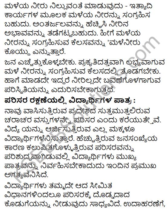 Karnataka SSLC Class 10 Siri Kannada Prabandha Lekhana 69