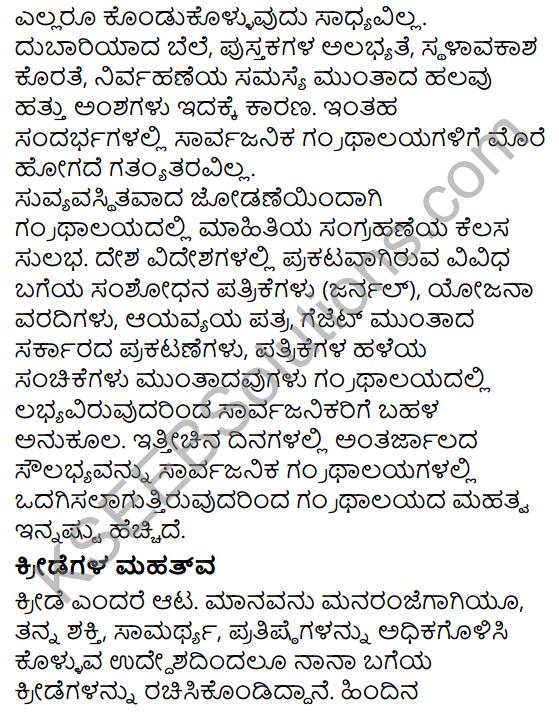 Karnataka SSLC Class 10 Siri Kannada Prabandha Lekhana 7