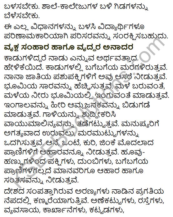 Karnataka SSLC Class 10 Siri Kannada Prabandha Lekhana 71
