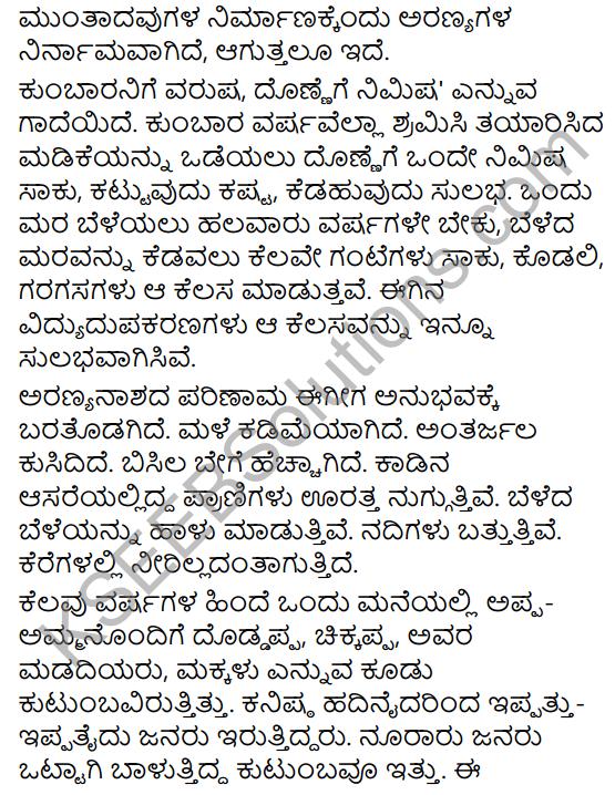 Karnataka SSLC Class 10 Siri Kannada Prabandha Lekhana 72